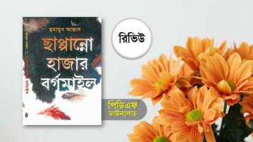 ছাপান্ন হাজার বর্গমাইল pdf download