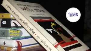 তারাশঙ্কর বন্দ্যোপাধ্যায় ছোট গল্প সমগ্র PDF