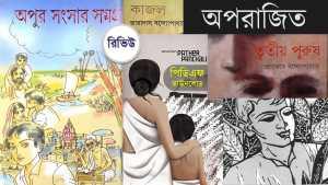 তৃতীয় পুরুষ pdf apur sangsar