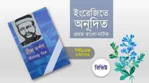 নীল দর্পণবই pdf