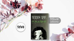 পুষ্প বৃক্ষ এবং বিহঙ্গ পুরাণ pdf download