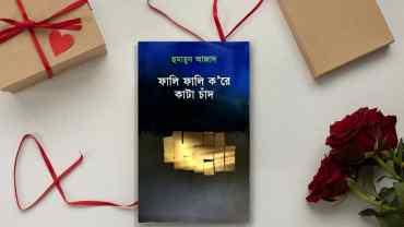 ফালি ফালি করে কাটা চাঁদ pdf