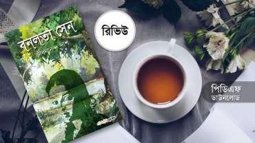 বনলতা সেন কাব্যগ্রন্থ PDF জীবনানন্দ দাশ