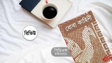 বোবা কাহিনী উপন্যাস PDF রিভিউ জসীম উদদীন