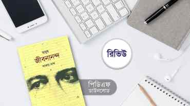 মানুষ জীবনানন্দ দাশ জীবনী PDF
