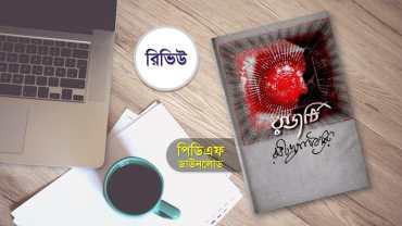 রাজর্ষিউপন্যাস pdf download