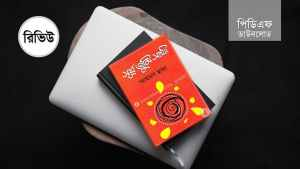 সূর্য তুমি সাথী pdf আহমদ ছফা রচনাসমগ্র