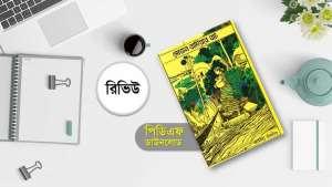 সোজন বাদিয়ার ঘাট pdf জসিম উদ্দিন
