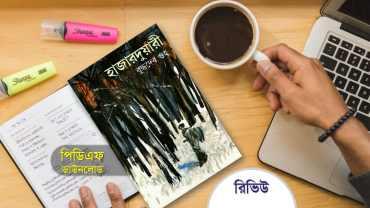 হাজারদুয়ারী বুদ্ধদেব গুহ pdf