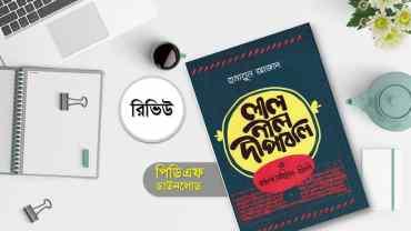 হুমায়ুন আজাদ লাল নীল দীপাবলি pdf download