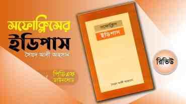 ইডিপাস নাটক সফোক্লিস সৈয়দ আলী আহসান pdf download