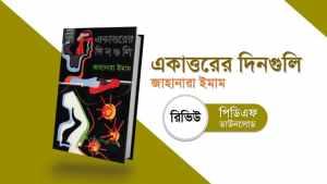 একাত্তরের দিনগুলি pdf রিভিউ জাহানারা ইমাম