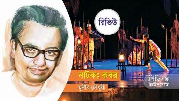 কবর মুনীর চৌধুরী নাটক pdf Kobor Munier Chowdhury