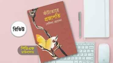 কাঁটাতারে প্রজাপতি সেলিনা হোসেন pdf রিভিউ