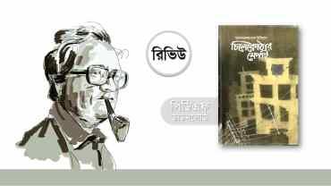 চিলেকোঠার সেপাই pdf রিভিউ আখতারুজ্জামান ইলিয়াস