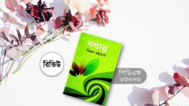 নবান্ন বিজন ভট্টাচার্য pdf