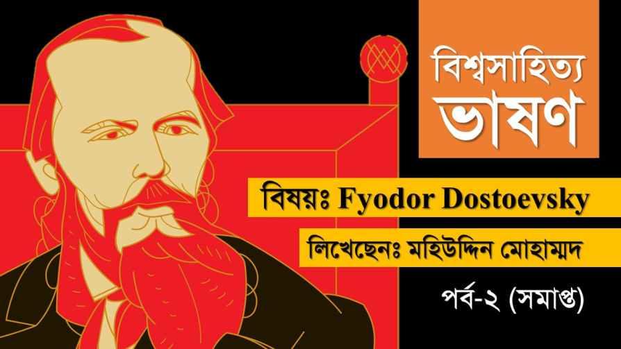 ফিওদর দস্তয়েভস্কি Fyodor dostoevsky Books in Bengali pdf 2