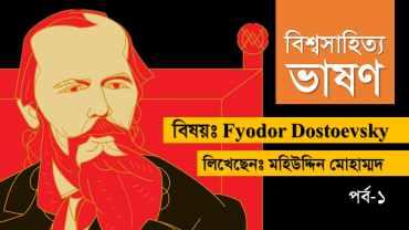 ফিওদর দস্তয়েভস্কি Fyodor dostoevsky Books in Bengali pdf