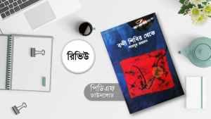 বন্দী শিবির থেকে কাব্যগ্রন্থ pdf শামসুর রাহমানের কবিতা সমগ্র ২ pdf