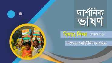 বাংলাদেশের শিক্ষায় তথ্য ও যোগাযোগ প্রযুক্তি pdf