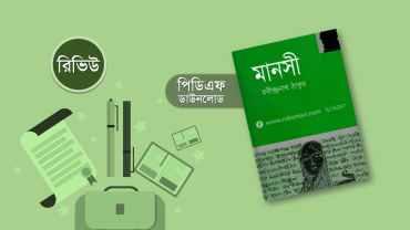মানসী রবীন্দ্রনাথ ঠাকুর pdf download
