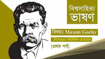 ম্যাক্সিম গোর্কির বিশ্ববিখ্যাত গ্রন্থ মা বই pdf