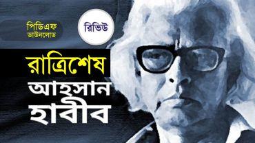 রাত্রি শেষ কাব্যগ্রন্থ pdf আহসান হাবীব
