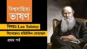 লিও তলস্তয় জীবনী বাংলা leo tolstoy books in bengali pdf