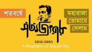 সত্যজিৎ রায় এর জীবনী biography of Satyajit Ray in bengali