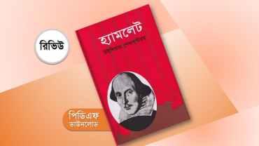 হ্যামলেট শামসুর রাহমান PDF রিভিউ উইলিয়াম শেক্সপিয়ার Hamlet PDF