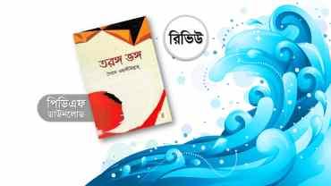 তরঙ্গভঙ্গ নাটক pdf সৈয়দ ওয়ালীউল্লাহ নাটক সমগ্র