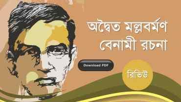 অদ্বৈত মল্লবর্মণ বেনামী রচনাবলী গল্প উপন্যাস প্রবন্ধ রচনাসমগ্র pdf