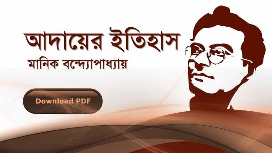 আদায়ের-ইতিহাস-মানিক-বন্দোপাধ্যায়-PDF