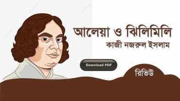 আলেয়া ও ঝিলিমিলি কাজী নজরুল ইসলাম কবিতা রচনা সমগ্র জীবনী pdf