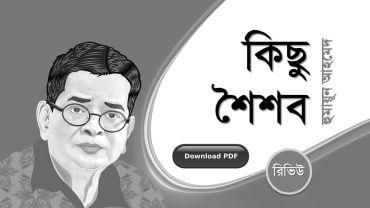 কিছু শৈশব হুমায়ূন আহমেদ উপন্যাস PDF রিভিউ | Kichu Shoishob By Humayun Ahmed