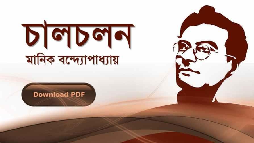 চালচলন-মানিক-বন্দোপাধ্যায়-PDF