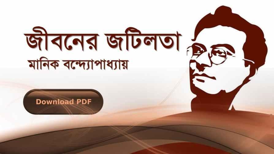 জীবনের-জটিলতা-মানিক-বন্দোপাধ্যায়-PDF
