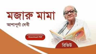মজারু মামা আশাপূর্ণা দেবী রচনাবলী সমগ্র pdf বুক রিভিউ