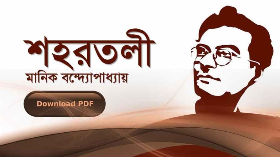 শহরতলী মানিক বন্দোপাধ্যায় PDF রিভিউ