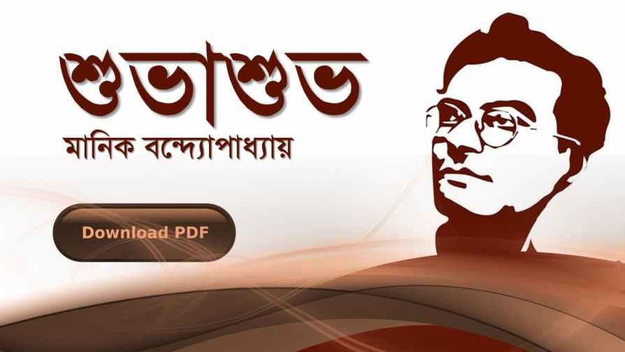 শুভাশুভ-মানিক-বন্দোপাধ্যায়-PDF
