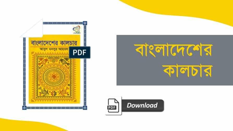 বাংলাদেশের কালচার PDF আবুল মনসুর আহমদ বই রিভিউ