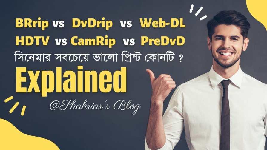 Blue Ray rip DvDrip Web-dl HDTV সিনেমার বেষ্ট প্রিন্ট সমূহ
