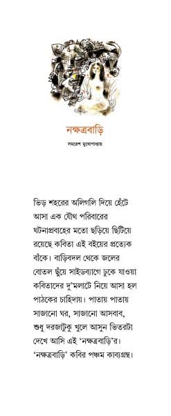 nakkhatrabari back cover