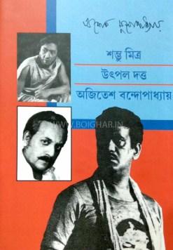 Shambhu Mira, Ajitesh Bandopadhyay, Utpal Dutta
