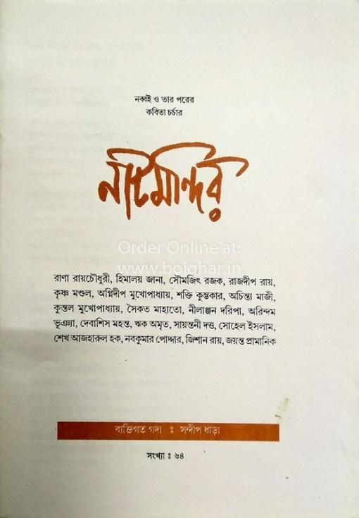 Natmandir | 64th Issue