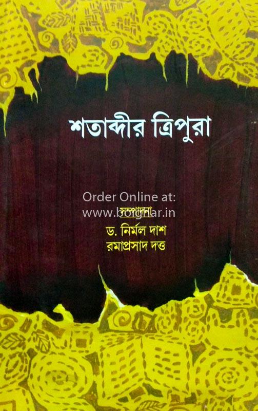 Satabdir Tripura