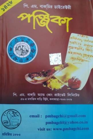 PM Bagchi Directory Panjika 1428