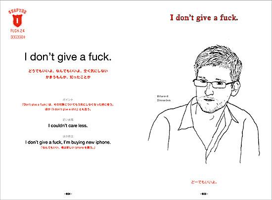 fuck Snowden スノーデン