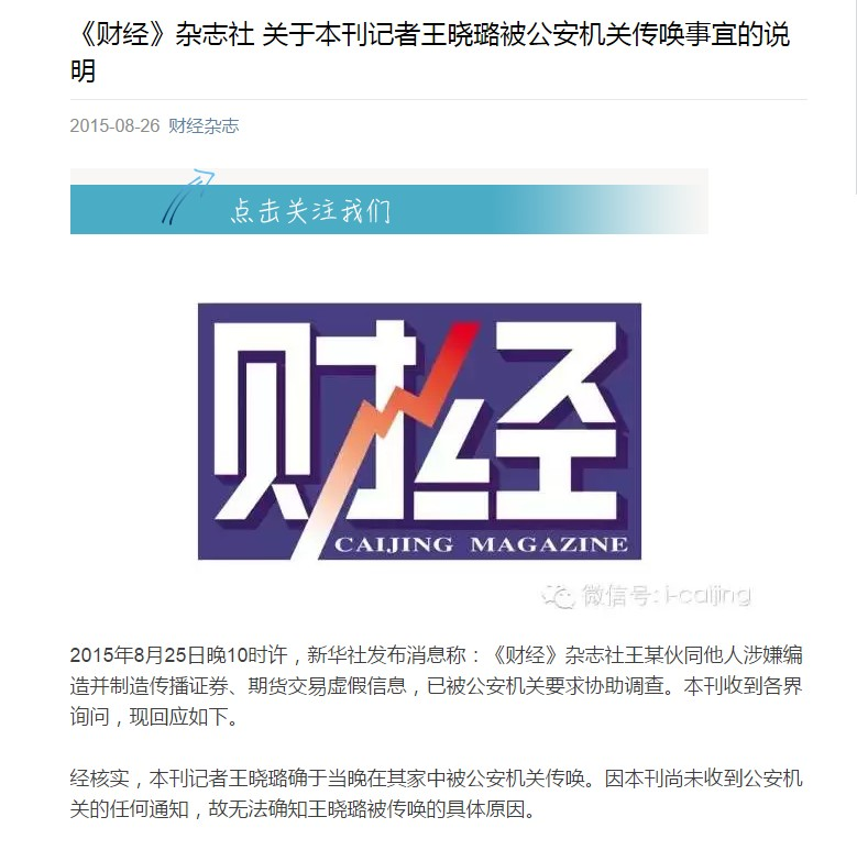 Caijing magazine issues statement over reporter Wang Xiaolu's arrest.