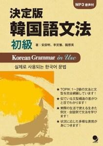 決定版 韓国語文法 初級